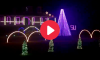 LSU Fight Song, Christmas Lights